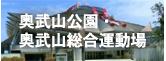 奥武山公園 奥武山総合運動場